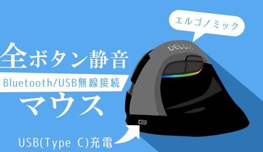 【レビュー】DELUX: エルゴノミクス静音無線マウス【手首が痛くならない】