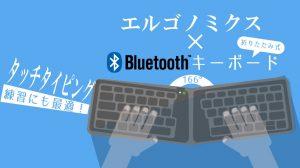 【レビュー】iClever Bluetoothエルゴノミクスキーボード:タイピング練習にもオススメ