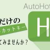 アイキャッチ画像 AutoHotkey