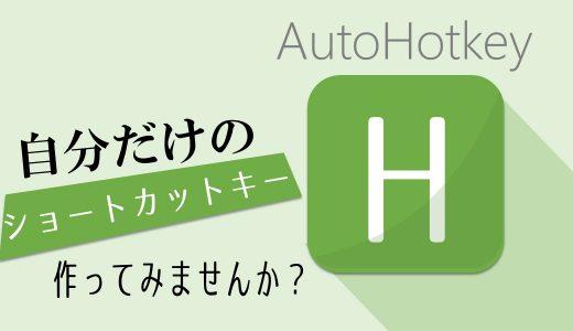 【AutoHotkey】インストールと基本的な書き方