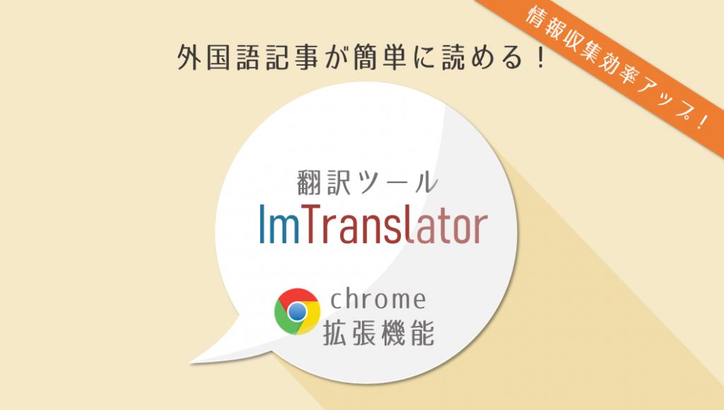 アイキャッチ画像 ImTranslator