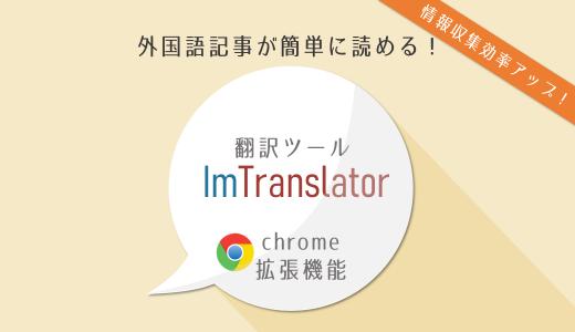 翻訳ツール ImTranslatorの使い方 :情報収集効率UP!英語記事が簡単に読める!
