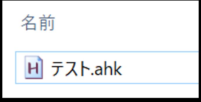 ファイル名