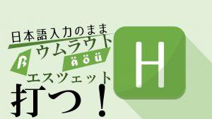 【AutoHotkey】ドイツ語のウムラウト&エスツェットを日本語入力のまま打つ方法