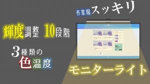 【レビュー】YISUNモニターライト: 調光・調色可能なオススメライト