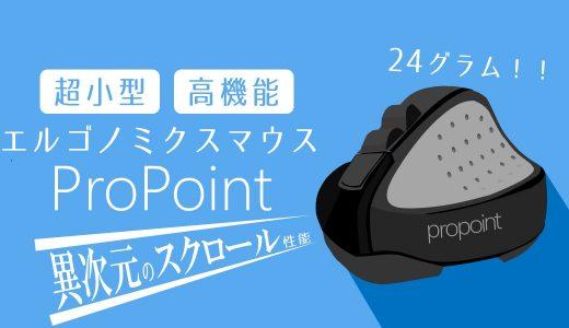 【レビュー】ProPoint マウス: 超小型エルゴノミクスデザインで高速スクロールも可能