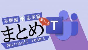 アイキャッチ画像 MS Teamsまとめ ver3