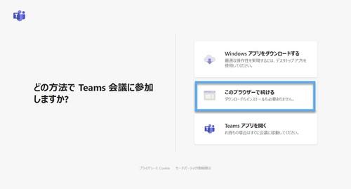 video meeting opening ms teams on own browser