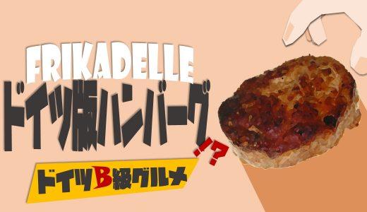 【ドイツB級グルメ】ドイツ版ハンバーグ!?Frikadelle:日本のハンバーグとの違い