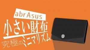 【レビュー】小さい財布abrAsus:種類豊富で5年経ってもほぼ劣化せず!!