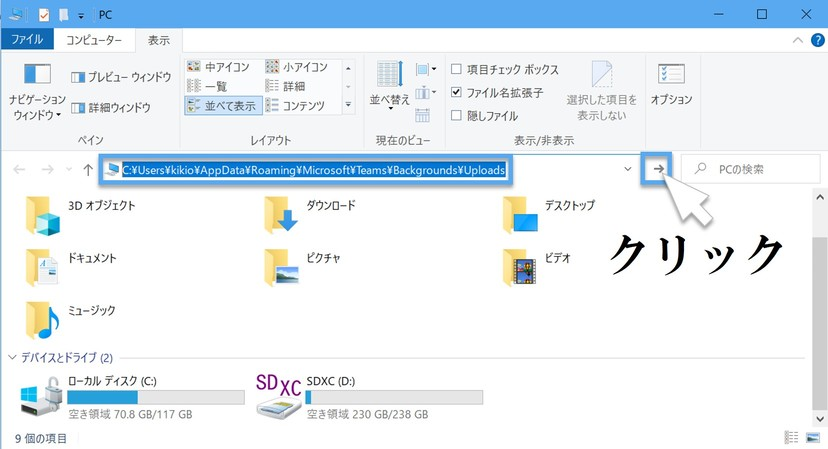 jump to upload folder