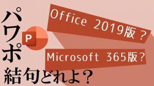 パワポで見るOffice 365とOffice 2019とOffice 2016の違い:どれがおススメ?