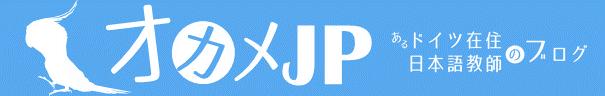 オカメJP| あるドイツ在住日本語教師のブログ