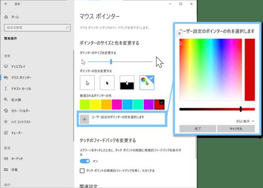 ユーザー設定のポインターの色を選択