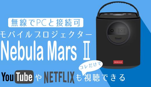 【レビュー】Nebula Mars 2: おすすめ小型プロジェクター【ホームシアター】