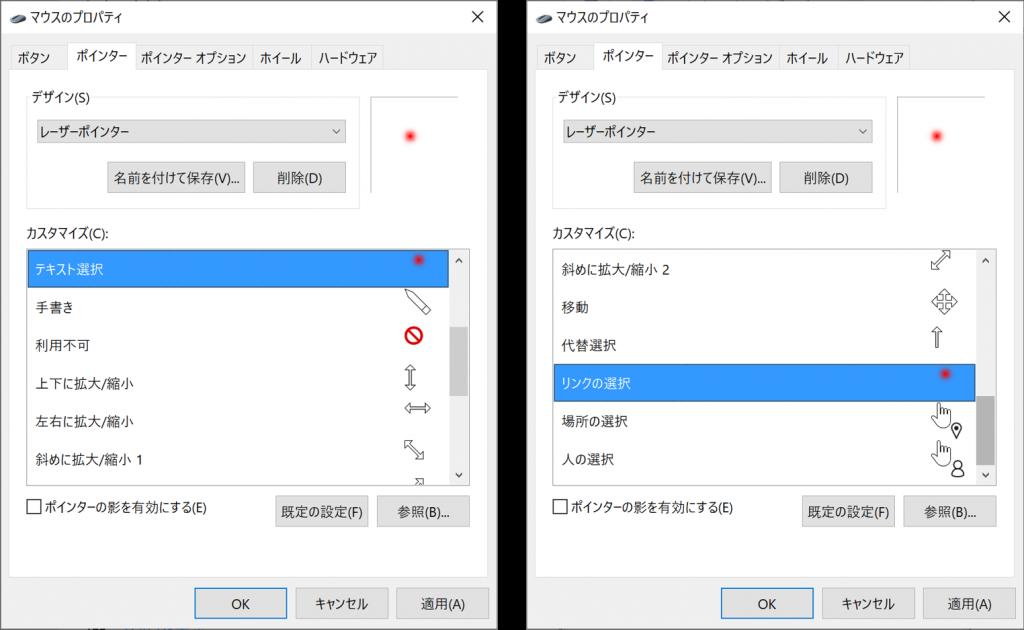 テキスト選択とリンクの選択を変更 修正