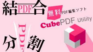 【PDF編集】CubePDF Utilityの使い方【完全無料ソフト】