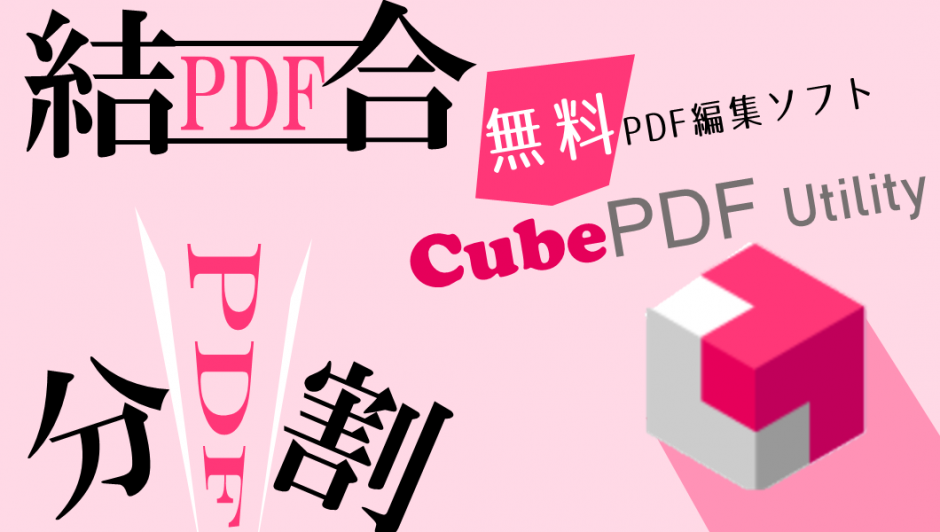 アイキャッチ画像 CubePDF Utility