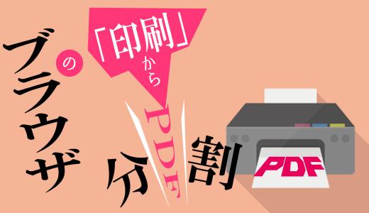 【PDF編集】ブラウザの「印刷」から簡単にPDFを分割・抽出する方法