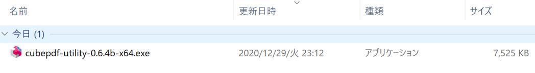 実行ファイルダウンロード