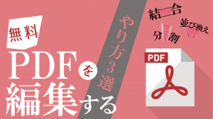 PDFの結合、分割、並び換えの方法3選