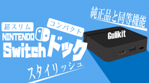 【レビュー】コンパクトでスタイリッシュなNintendo Switchドック|Gulikit