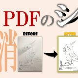 アイキャッチ画像 PDFのシワを消す方法