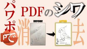 【パワポ】PDFに映ったシワや背景を修正する方法