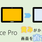 アイキャッチ画像 Surface Pro黄みがかった画面を直す