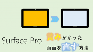 Surface Proの黄みがかった画面の色を直す方法【暖色→寒色】