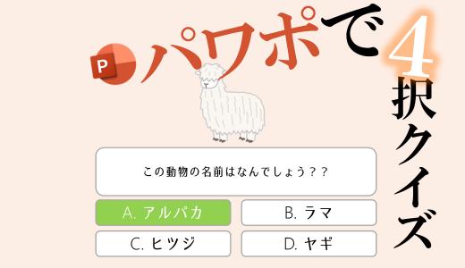 【パワポ】4択クイズの作り方:オンライン教材