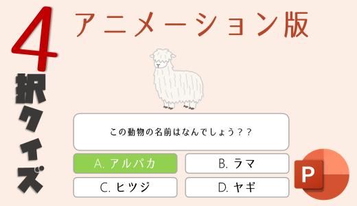 【パワポ】4択クイズの作り方【アニメーション版】