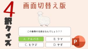 【パワポ】4択クイズの作り方【画面切替えver.】