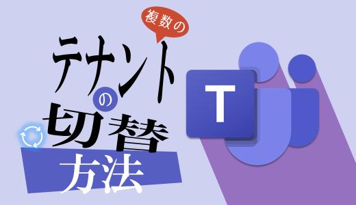 【Teams】テナント(組織)の切り替え方