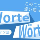 アイキャッチ画像 worteとwörterの違い
