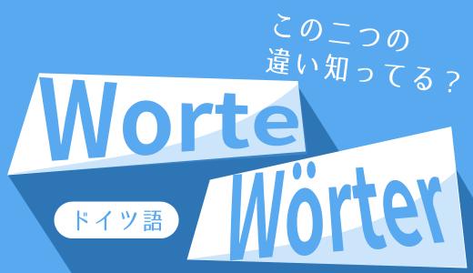【ドイツ語】Wortの複数形、WorteとWörterの違い