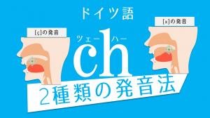 【ドイツ語発音】chの発音方法