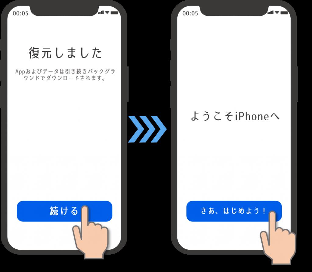 新iphoneでやること18-1 and 2