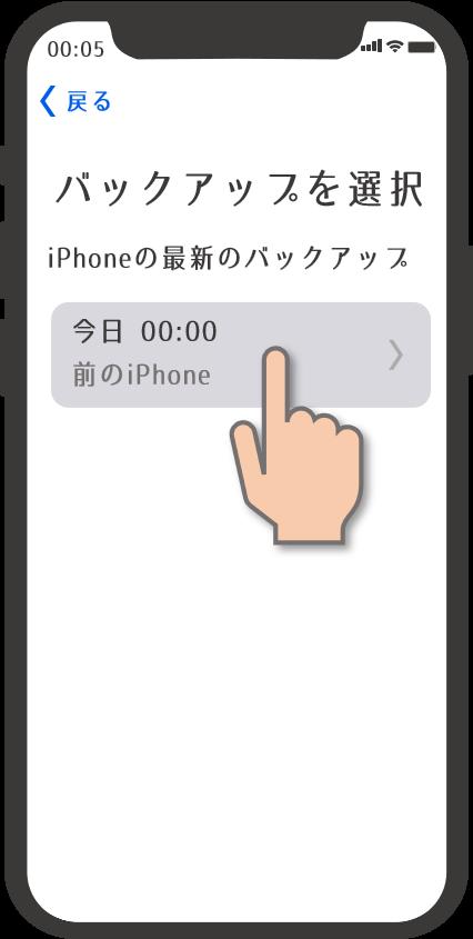 新iphoneでやること15