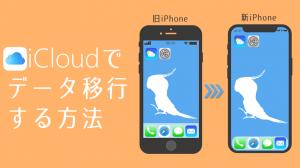 iPhone機種変更時にデータ移行する方法【iCloud】