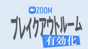 【Zoom】ブレイクアウトルームが見つからないときの対処法