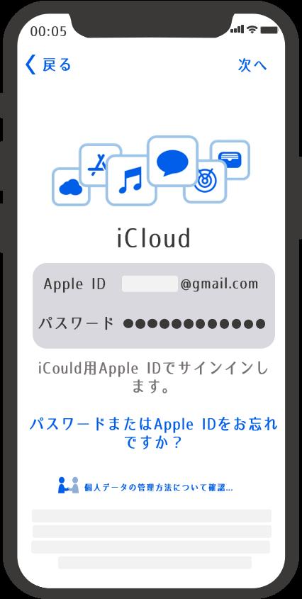 新iphoneでやること11