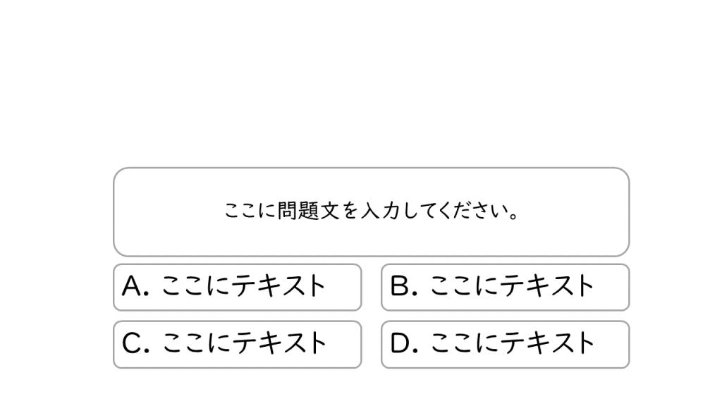 超シンプル4択テンプレ