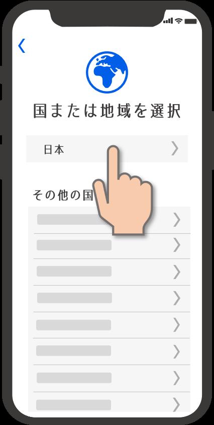 新iphoneでやること3