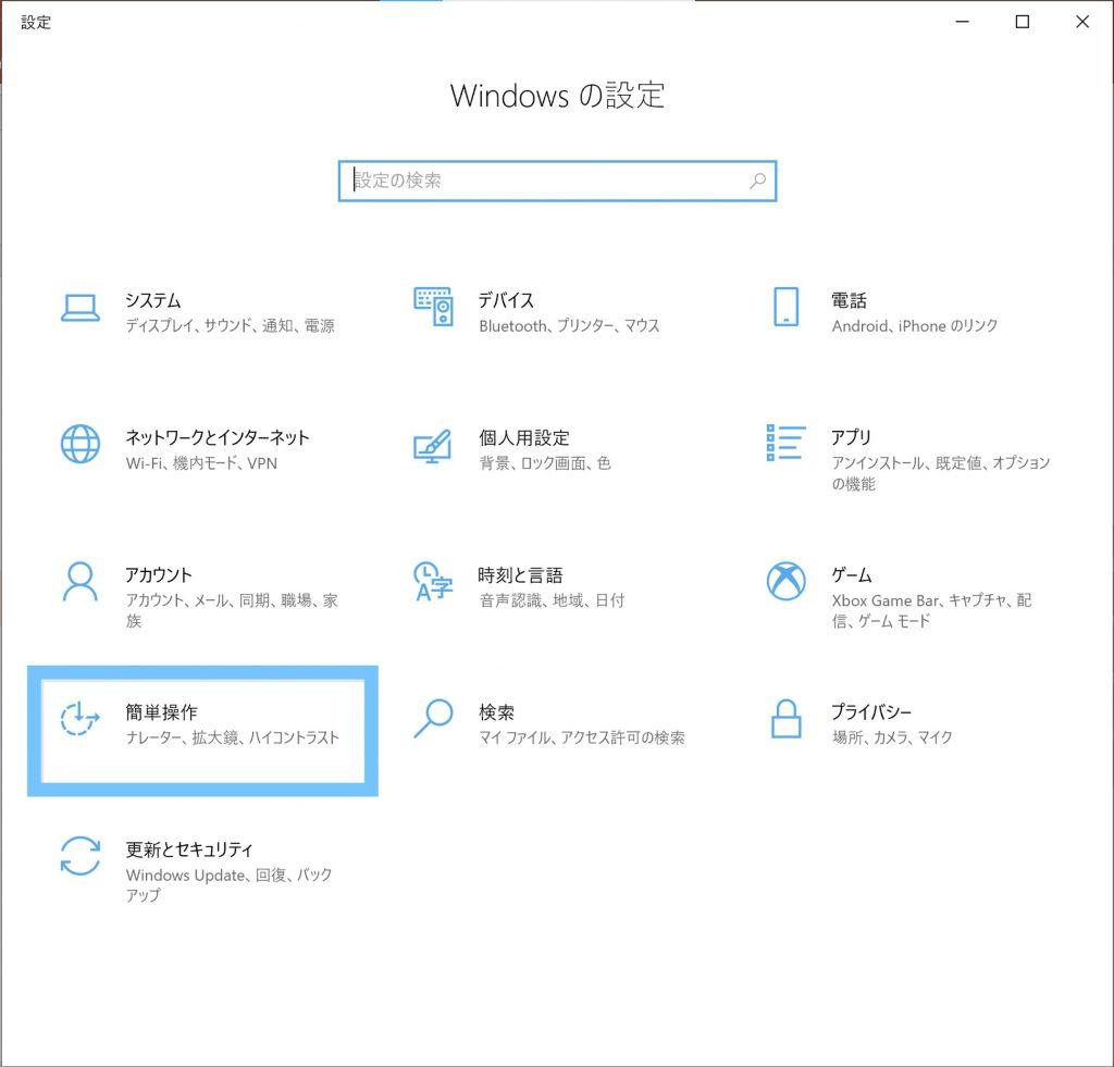 windowsの設定 簡単操作