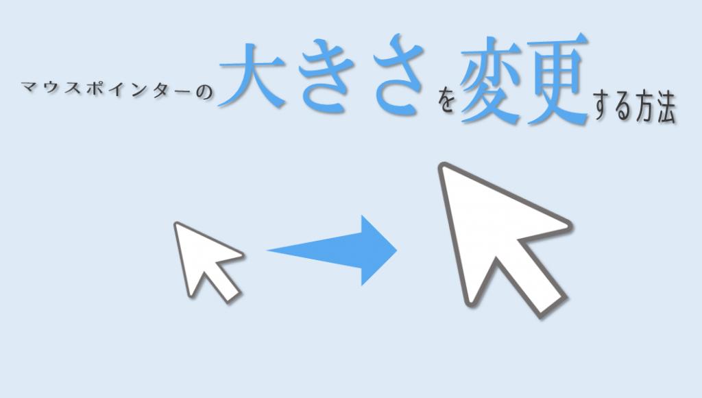 アイキャッチ画像 マウスポインターの大きさ変更方法